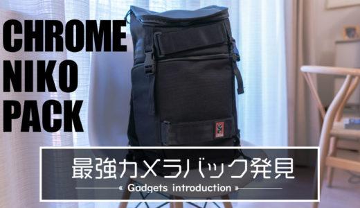 お洒落カメラバックchrome niko packの購入を決めた理由