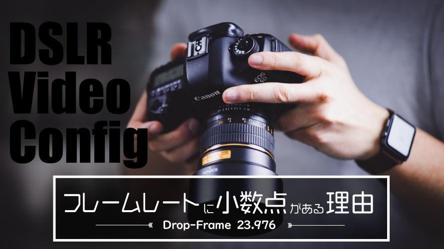 Drop_frame