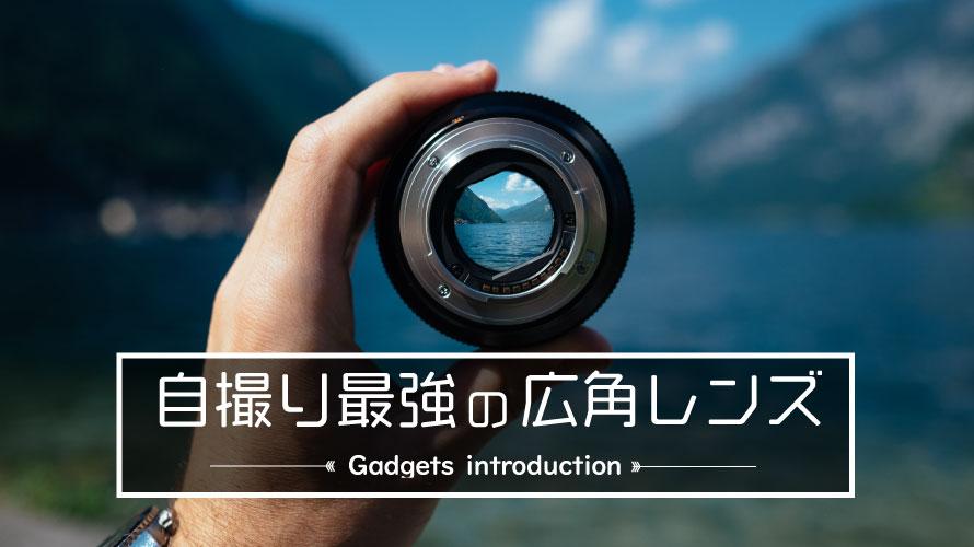 gadgets_introduction_lens01