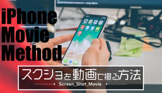 「動画でスクショ!?」iPhoneやPCの画面を簡単に録画する方法!