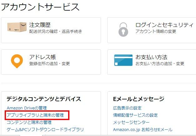 アプリライブラリと端末の管理をクリック