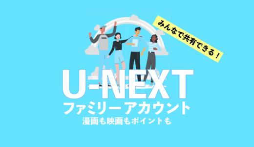 【U-NEXT】ファミリーアカウントなら購入済みの漫画・映画・ポイントを共有できる