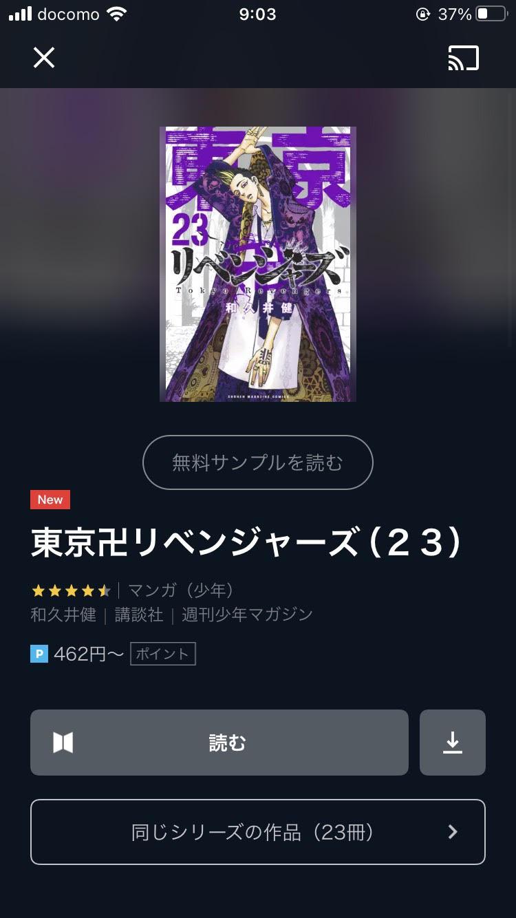東京リベンジャーズの購入画面です