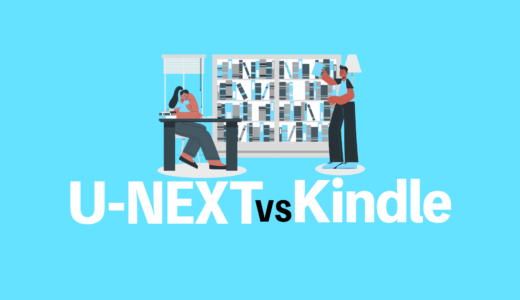 電子書籍で漫画を読むならU-NEXTとKindleどっちが幸せになれる?