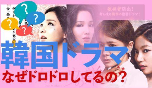 韓国ドラマはなぜドロドロした復讐劇や愛憎劇が多いのか?
