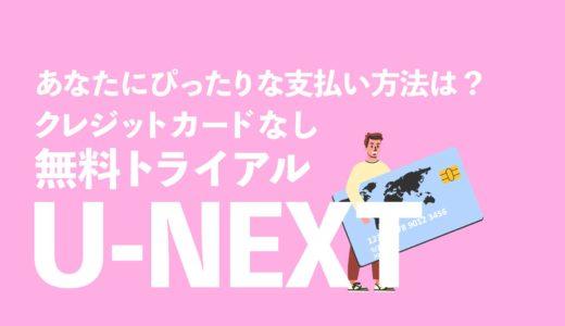 U-NEXTは楽天ペイならクレカなしで無料トライアル適応になる【スマホで完結】