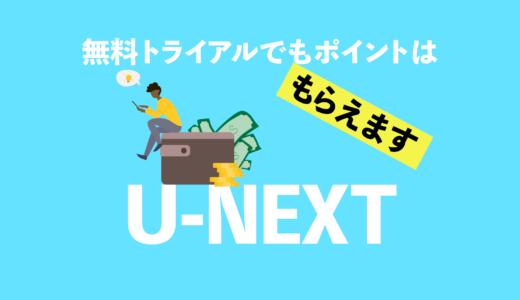U-NEXTの無料トライアルはポイントが貰えない!?iOSアプリの仕様について解説します
