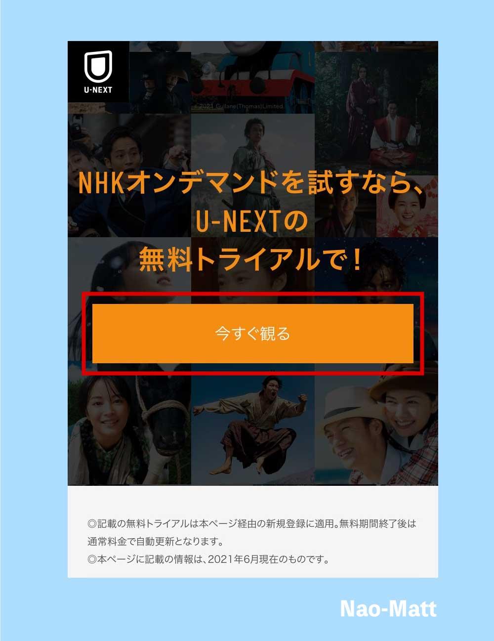 NHKオンデマンドの登録画面です