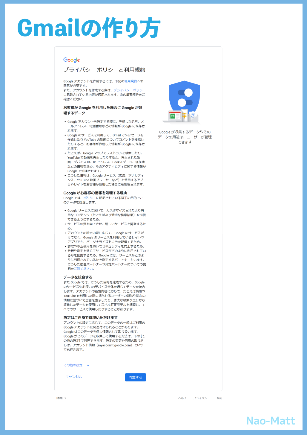 Gmail利用規約画面です