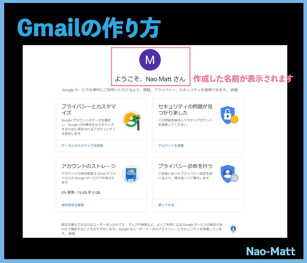 Gmail完了画面です