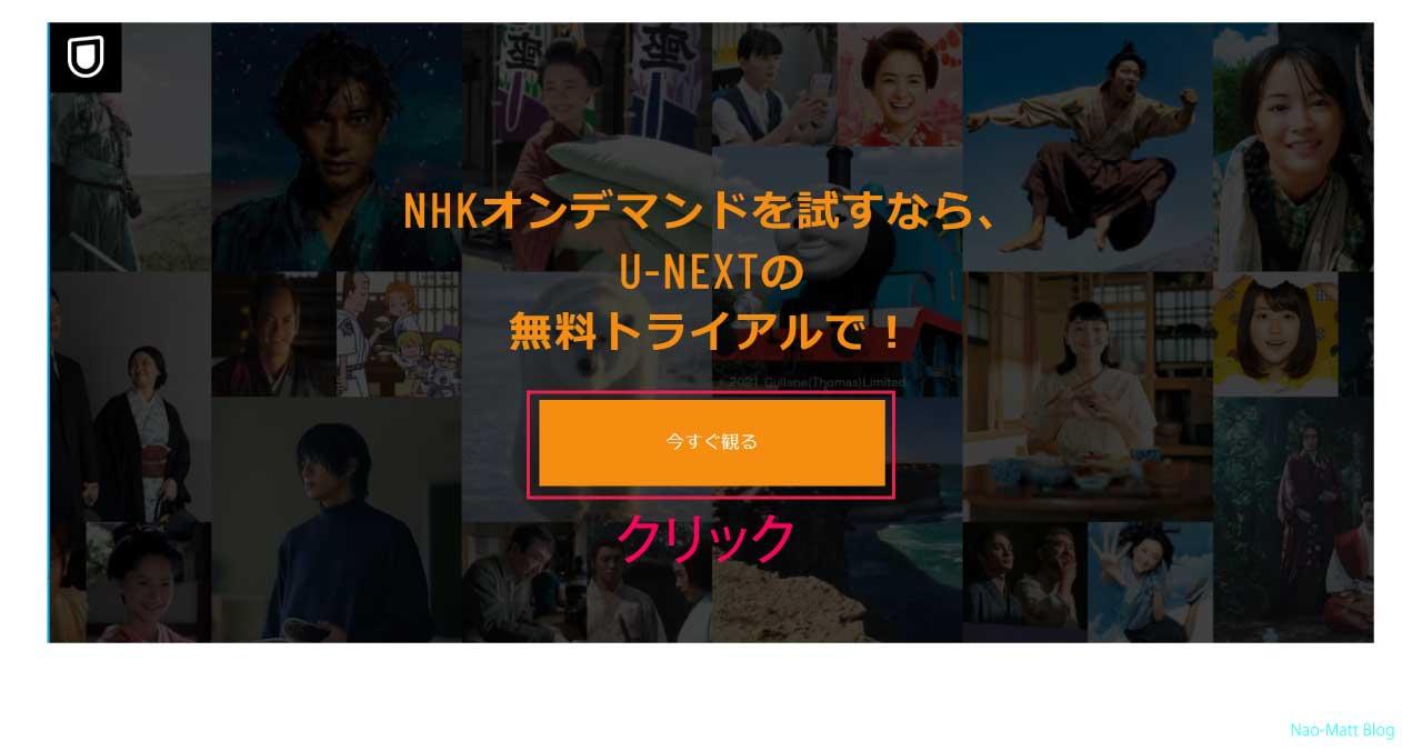 NHKオンデマンド登録画面です