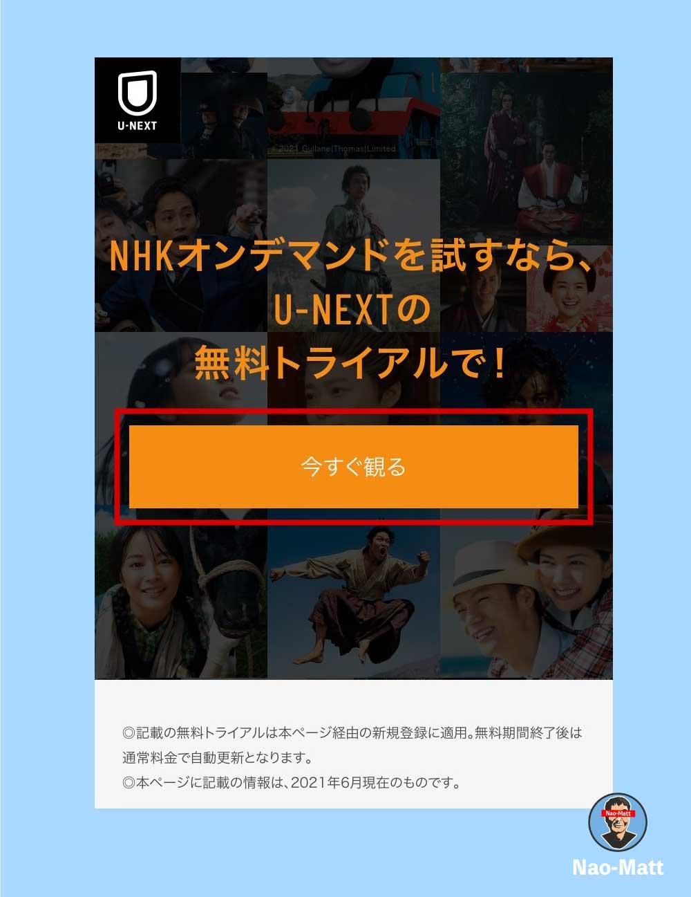 NHKオンデマンド経由ホーム画面です