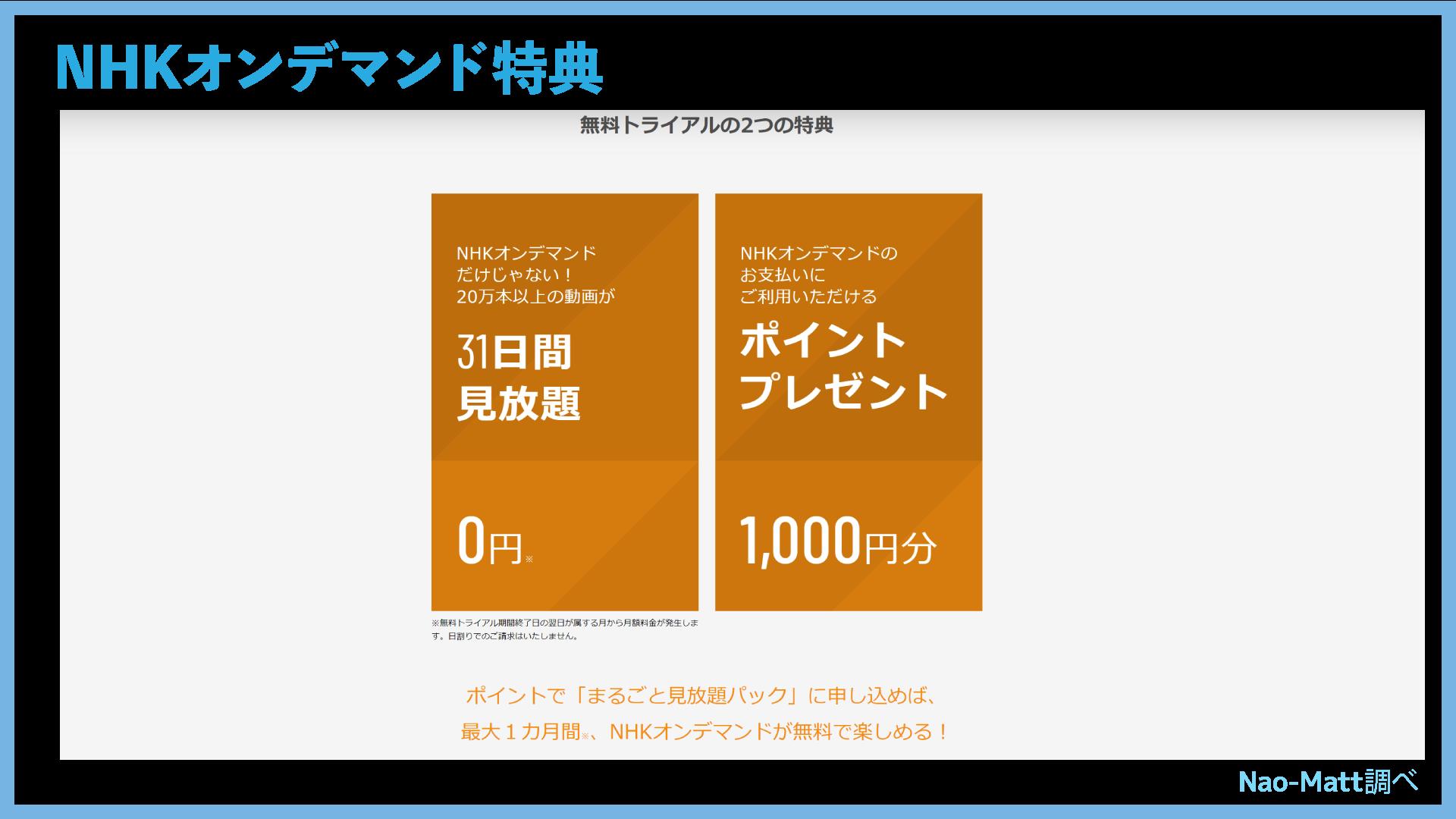 NHKオンデマンドの特典画像です
