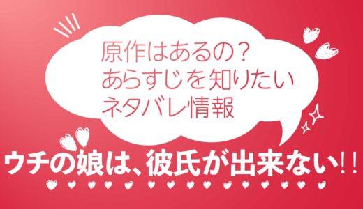 【ウチカレ】ドラマ「ウチの娘は、彼氏が出来ない!!」の原作は?あらすじやネタバレを解説