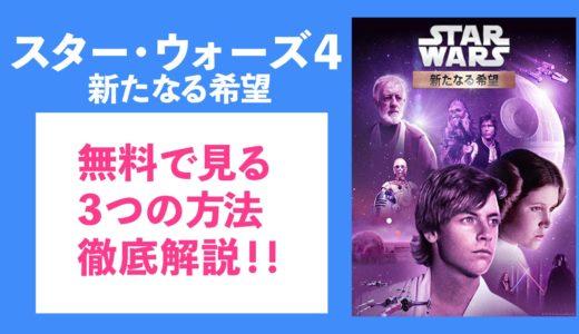 「スター・ウォーズ4/新たなる希望」を無料で見たい!3つの方法を紹介します