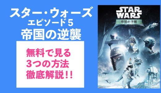 「スター・ウォーズ5/帝国の逆襲」を無料で見たい!3つの方法を紹介します