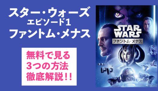 「スター・ウォーズ エピソード1/ファントム・メナス」を無料で見る!3つの方法があります