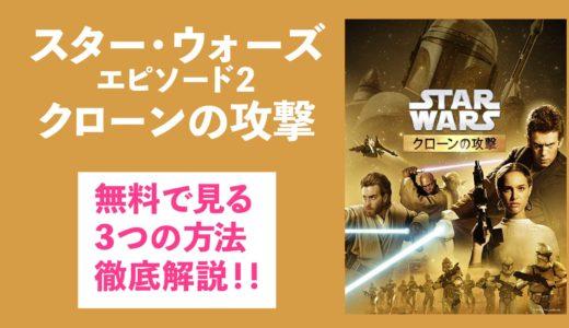 「スター・ウォーズ エピソード2/クローンの攻撃」を無料で見る!3つの方法を紹介