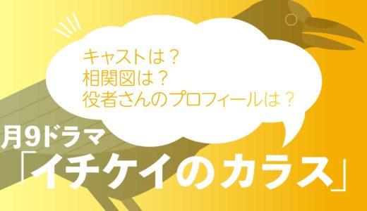 月9ドラマ「イチケイのカラス」キャストや相関図を詳しく解説
