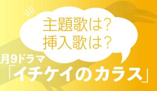 月9ドラマ「イチケイのカラス」の主題歌は?オープニングやエンディング・挿入歌を紹介