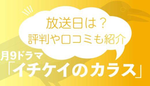 月9ドラマ「イチケイのカラス」の放送日はいつから?評判や口コミも紹介