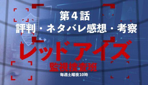 【第4話】「レッドアイズ-監視捜査班-」の評判・ネタバレ・考察を紹介