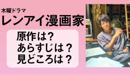 鈴木亮平主演「レンアイ漫画家」の原作は?あらすじや見どころを解説