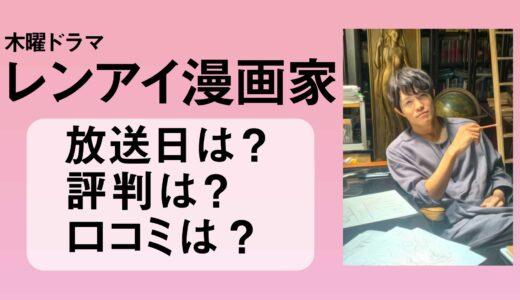 鈴木亮平主演「レンアイ漫画家」の放送日はいつから?評判と口コミも紹介します