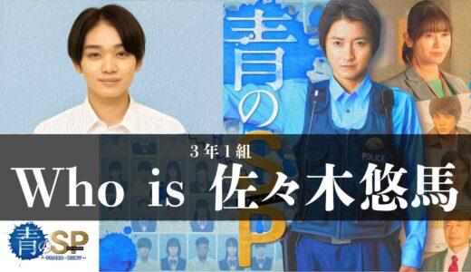 「青のSP(スクールポリス)第3話」で話題の佐々木悠馬は誰が演じているの?
