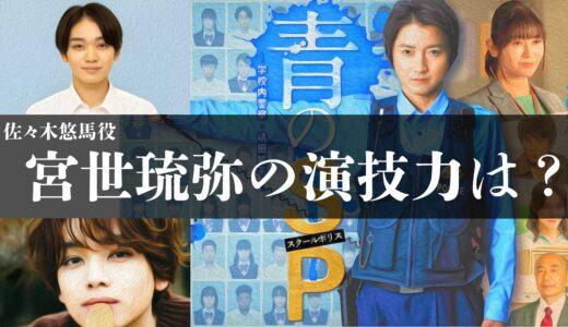 「青のSP」宮世琉弥の演技力は?どう評価されてる?【結論】順調な俳優人生のスタート