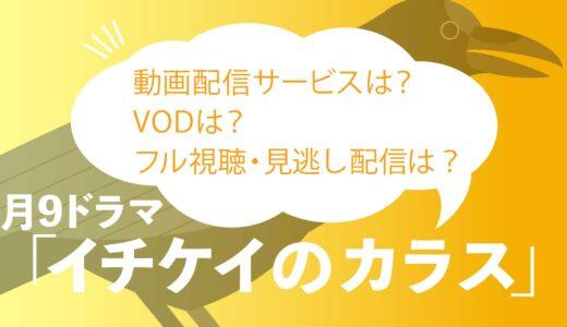 ドラマ「イチケイのカラス」の動画を無料でフル視聴できるVODはコレ!