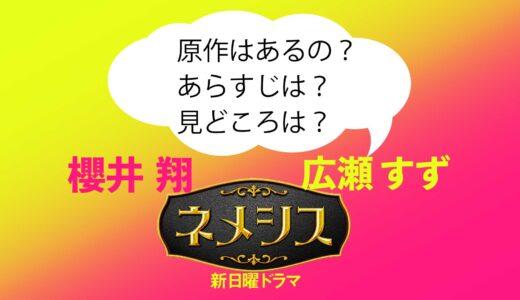 櫻井翔×広瀬すず「ネメシス」の原作はあるのか?あらすじや見どころも解説します