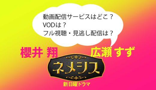 櫻井翔×広瀬すず「ネメシス」の動画を無料でフル視聴できるVODはコレ!
