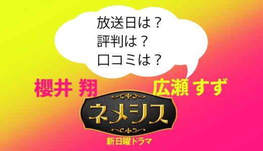 桜井翔×広瀬すず「ネメシス」の放送日はいつから?評判と口コミも紹介します