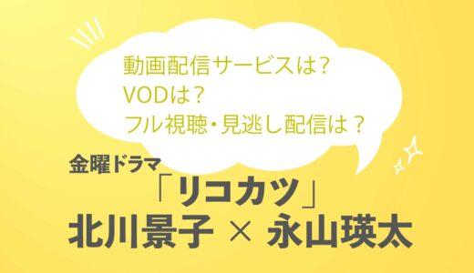 ドラマ「リコカツ」の動画を無料でフル視聴できるVODはコレ!