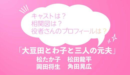ドラマ「大豆田とわ子と三人の元夫」のキャストや相関図を詳しく解説します