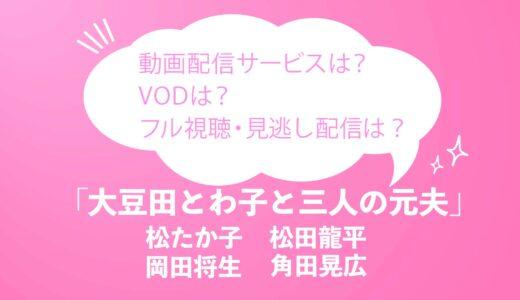 ドラマ「大豆田とわ子と三人の元夫」の動画を無料でフル視聴できるVODはコレ!
