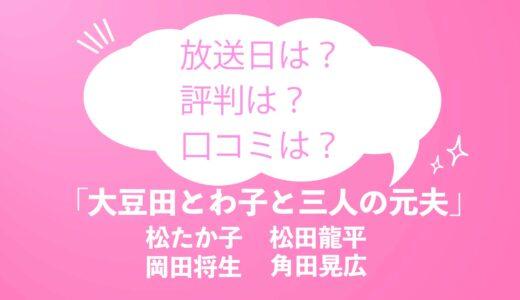 ドラマ「大豆田とわ子と三人の元夫」の放送日はいつから?評判と口コミも紹介します