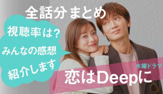 【全話分のまとめ】「恋はDeepに」の視聴率やSNSでの感想を1話ごとに紹介します