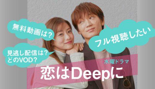 ドラマ「恋はDeepに」の動画を無料でフル視聴できるVODはコレ!
