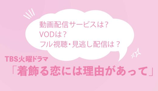 ドラマ「着飾る恋には理由があって」の動画を無料でフル視聴できるVODはコレ!
