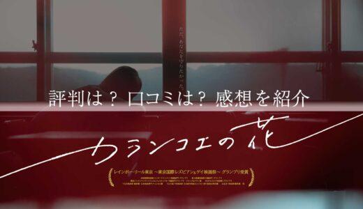 映画「カランコエの花」の評判と口コミや感想を紹介します。