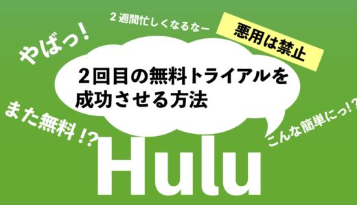 【2回目もできた!】huluの無料トライアルを何回も成功する方法