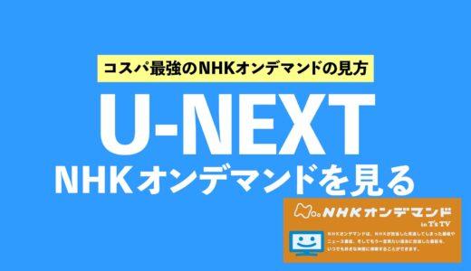 NHKオンデマンドは高い!U-NEXTなら、まるごと見放題が31日間無料でポイントもゲット