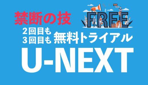 U-NEXTを無料で2回目も3回目も利用する裏技【31日以内で解約すると損だった!?】