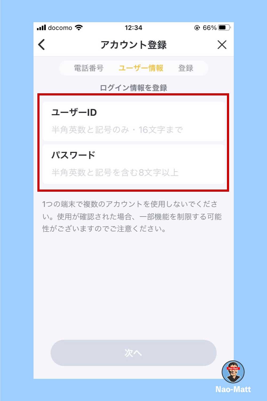 ユーザー情報を入力する画面です