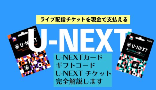U-NEXTのライブ配信チケットをコンビニで決算する方法を解説