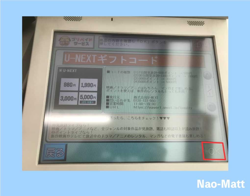 U-NEXTギフトコードの説明画面です