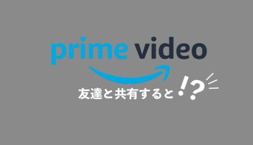 Amazonプライムビデオを友達と共有すると履歴ってどうなるの?
