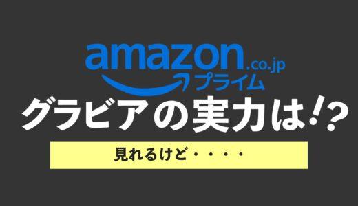 Amazonプライムビデオのグラビア作品の実力は?|本当に楽しみたい人は○○です